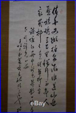 Peinture Suspendu Défiler Kakejiku Hakuin Tanaka Bateau Returning pour un Port